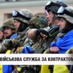 Набір на військову